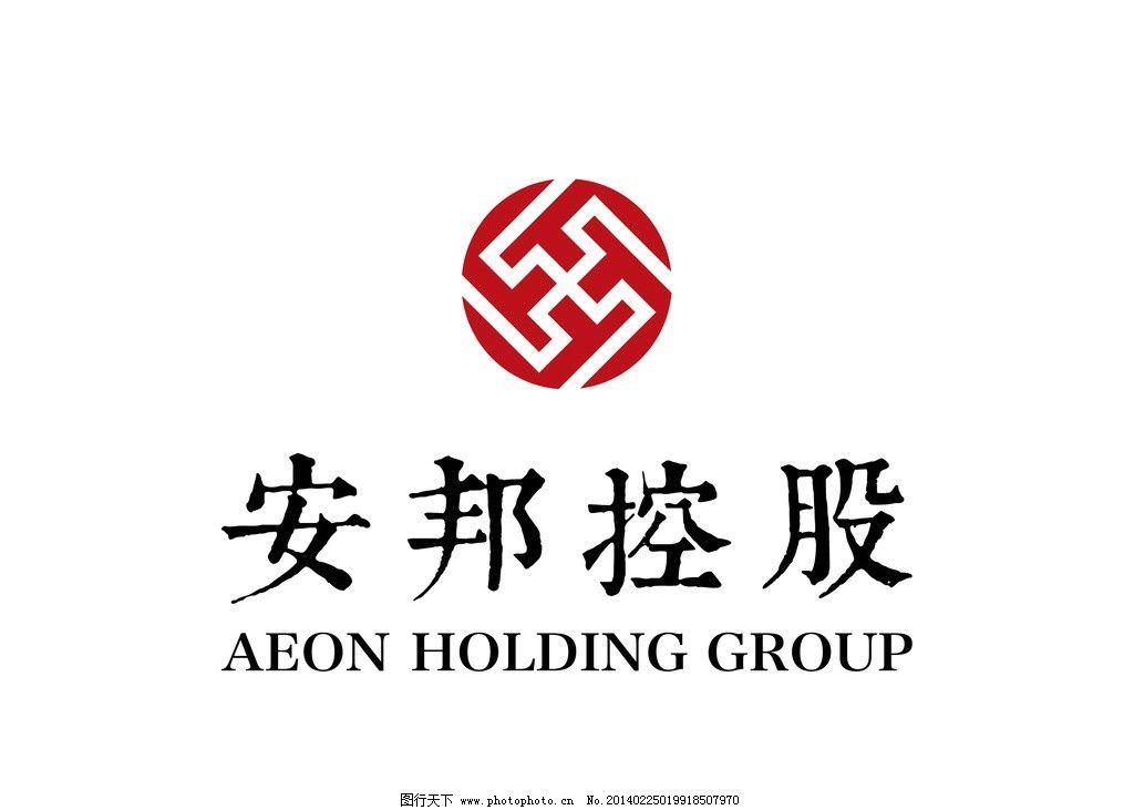 安邦控股标准logo 安邦控股集团 标识标志图标 矢量