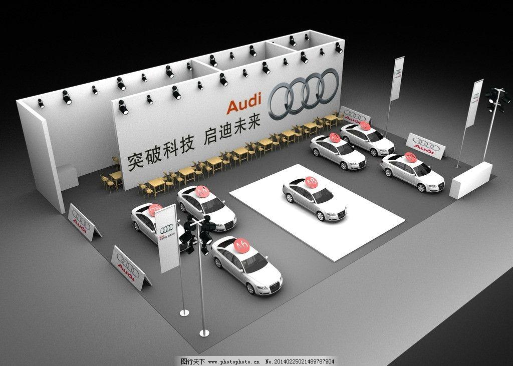 车展展厅 车位 模型 奥迪 源文件