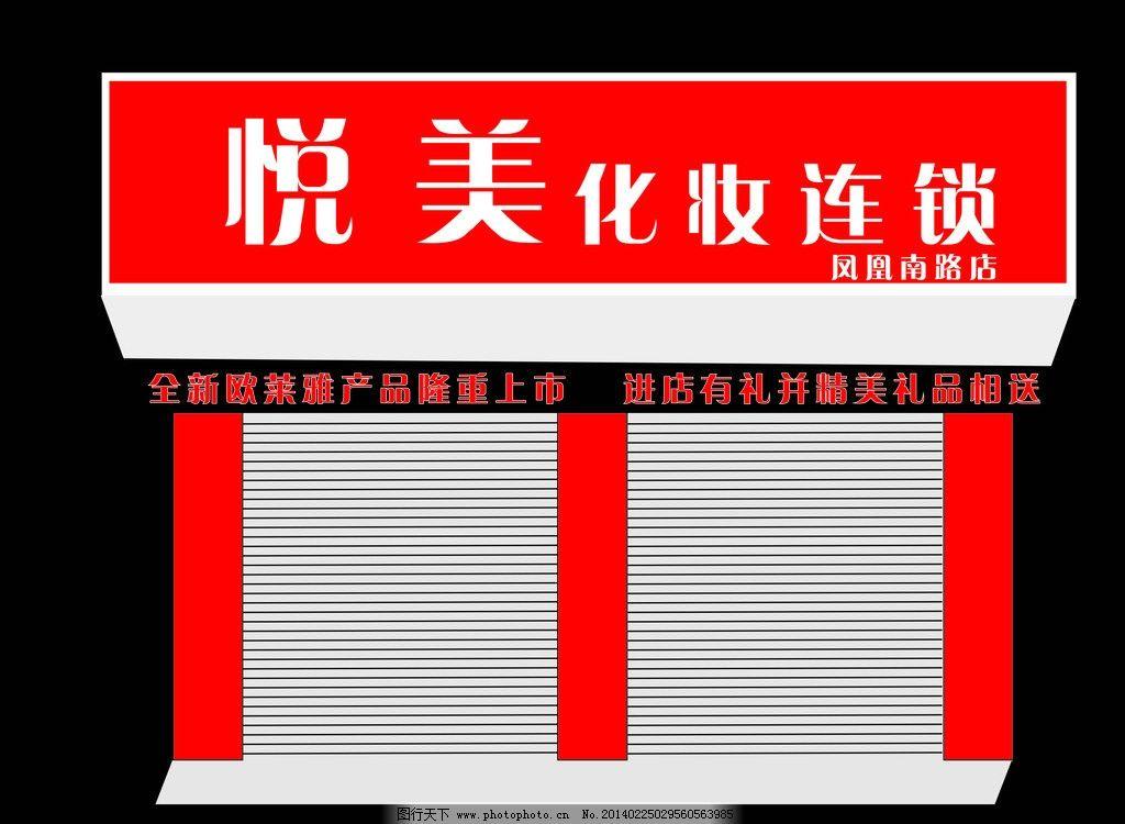 led显示屏 门头 店面 展板模板 矢量 吸塑字 化妆连锁店 白字红底