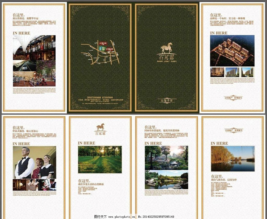 水岸 地产广告 欧式园林 欧式 房地产提案 高端住宅 品质 公馆 欧式