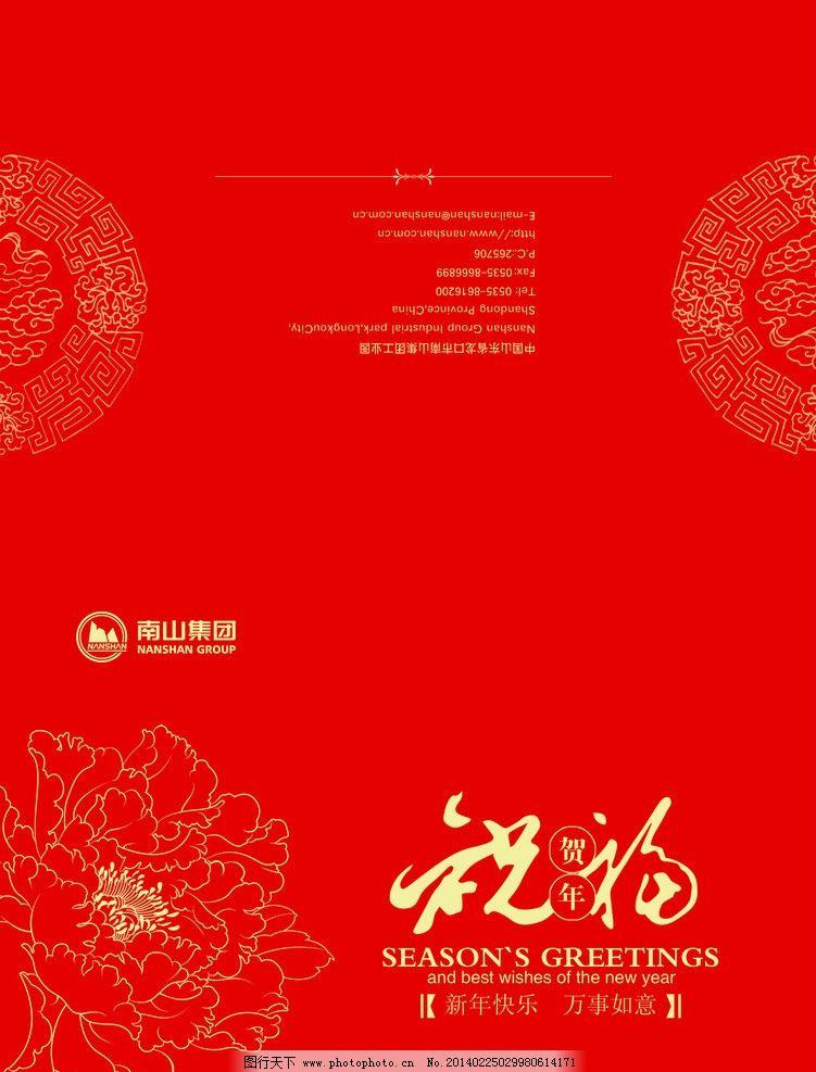 2014年贺年卡_设计图库 淘宝电商 节日促销    上传: 2014-2-24 大小: 9.