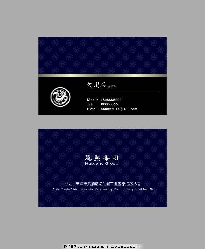 商业名片 时尚名片 广告设计 欧式名片 科技名片 服装名片 建筑名片