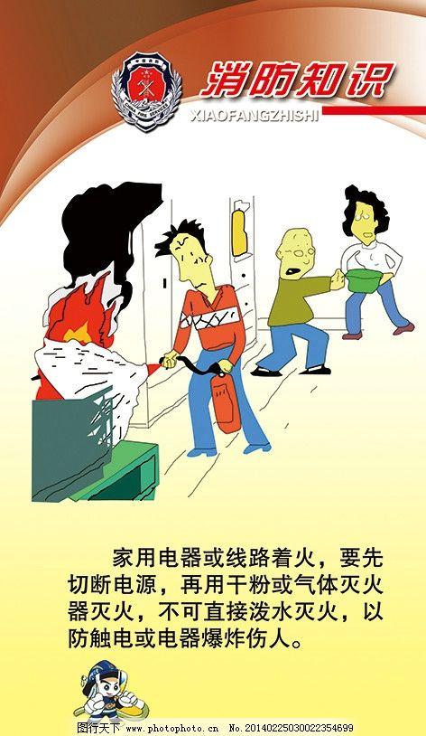 消防卡通小人头像