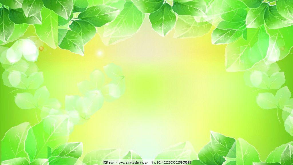 底纹边框 花纹花边 一串树叶 绿色树叶 花卉植物 花草 手绘 时尚 梦