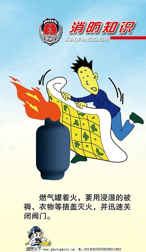 消防知识宣传海报 学校消防 消防标志 消防安全 漫画消防小人 消防