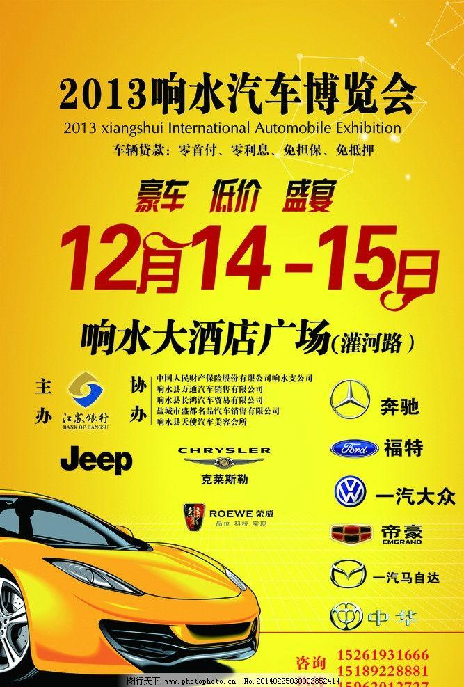 克莱斯勒 logo 标志 汽车 汽车标志 江苏银行 车展 博览会 汽车展
