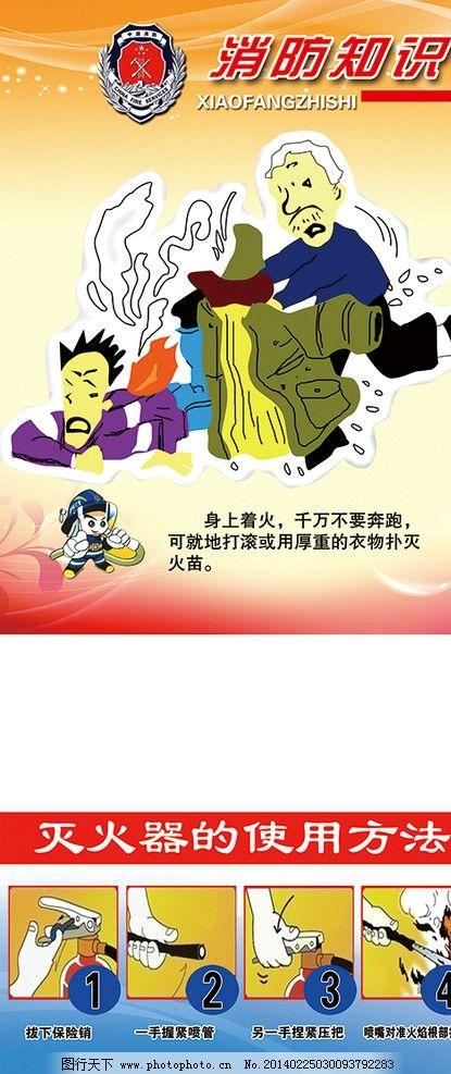 消防知识宣传海报 学校消防 消防安全 漫画消防小人 灭火器使用方法