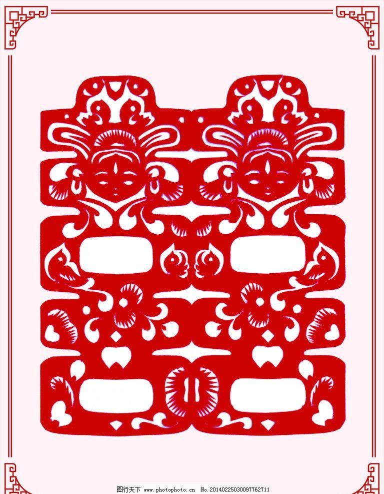 剪纸双喜 结婚 红双喜 双喜 喜 剪纸 海报设计 广告设计模板 源文件