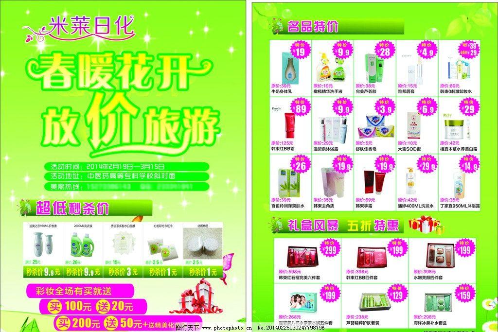 春暖花开放价 绿色 放价旅游 礼盒 花纹 日化产品 绿色树 广告设计