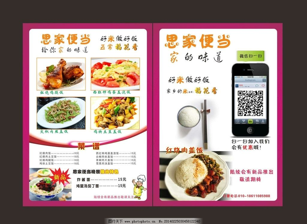 便当宣传单图片_菜单菜谱_广告设计_图行天下图库