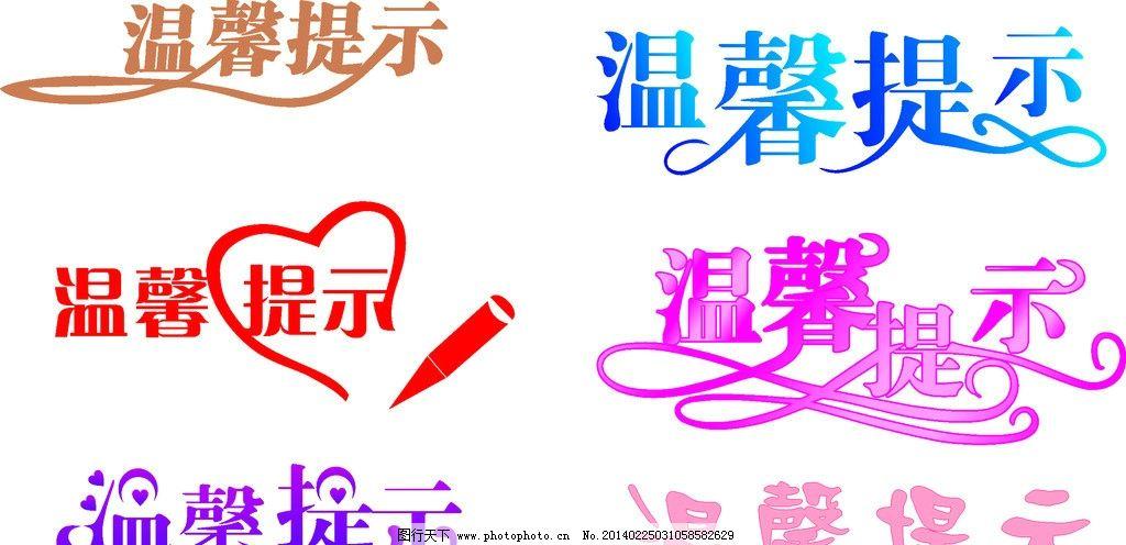 素材 广告设计素材 爱心 星星 泡泡 粉色 蓝色 可爱 商场 温馨提示
