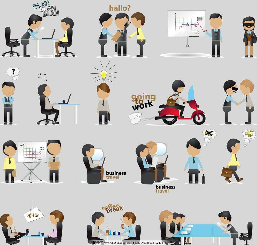 卡通商务人士日常生活图片