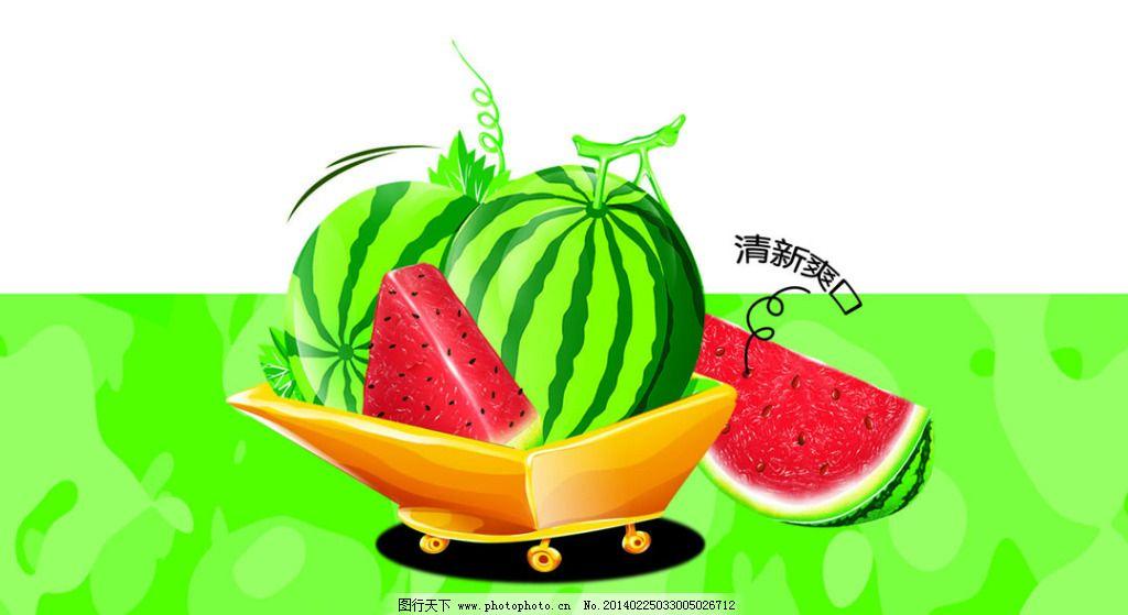 手绘水果西瓜免费下载