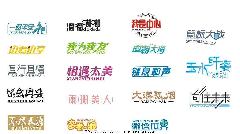 艺术字设计 艺术字 美术字 天使湾 变形字 字体设计 pop 广告字体图片