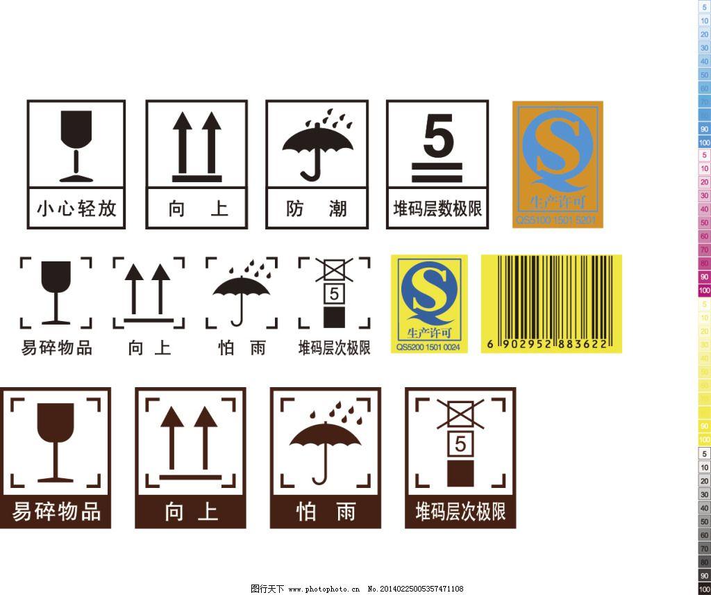 包装箱标识_广告设计_矢量图_图行天下图库