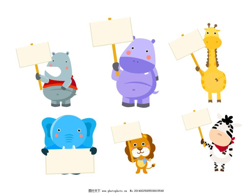 举牌小动物免费下载 举牌 卡通动物 可爱 卡通动物 举牌 可爱 矢量图