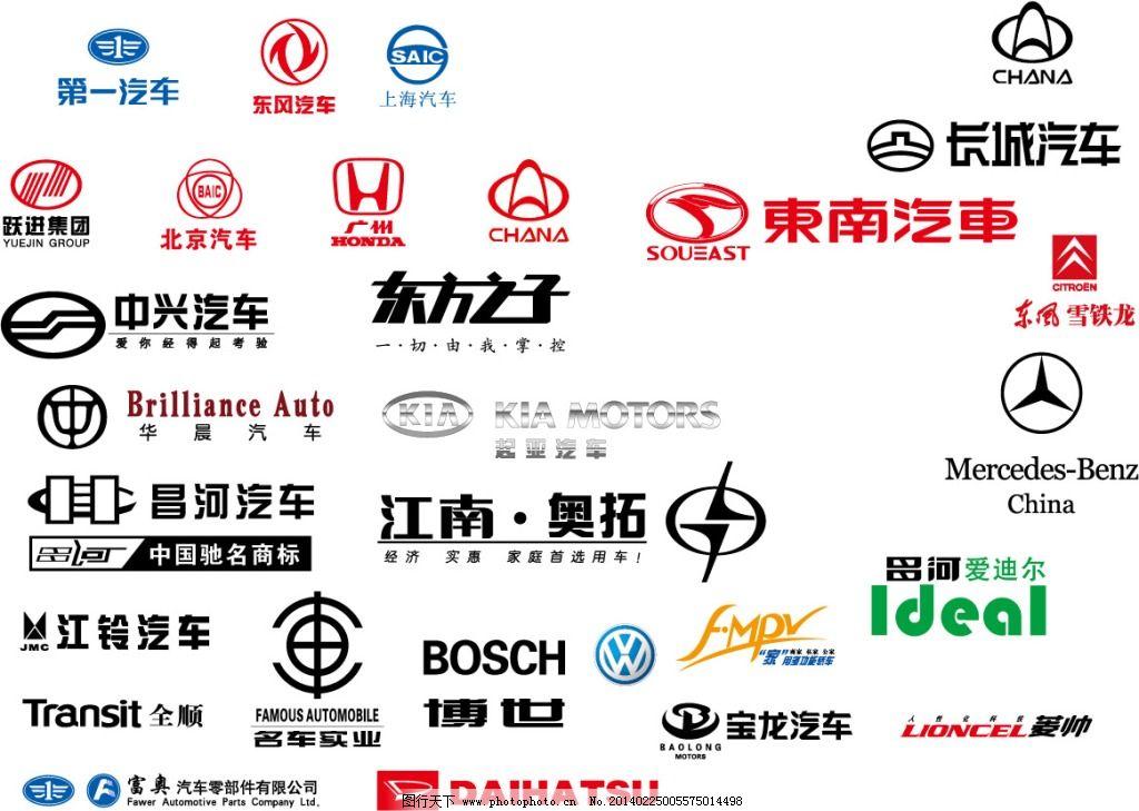 汽车 汽车标志 汽车标志大全 汽车标志矢量图 车标大全 东南汽车 东风