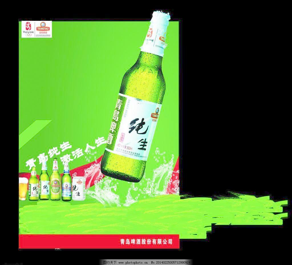 青岛纯生啤酒外墙广告图片