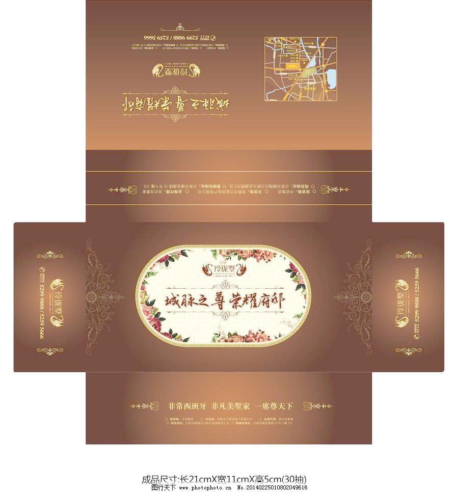 ai 包装设计 别墅 高档 广告设计 花边 欧式 纸巾盒 纸巾盒矢量素材