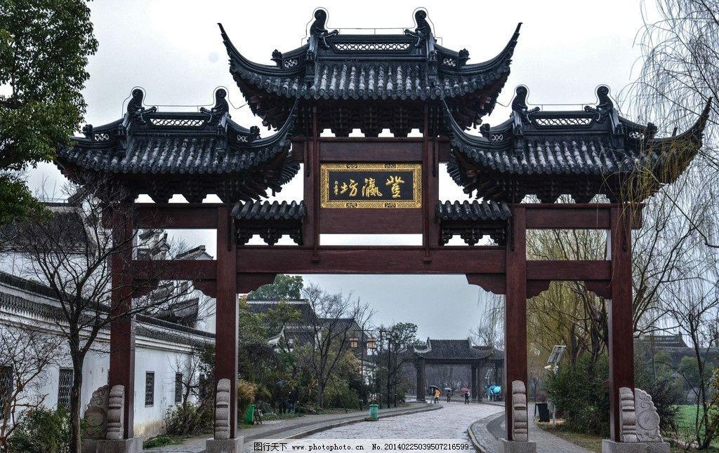 牌坊 上海 松江 古建筑 园林 徽派建筑 广富林遗迹 园林建筑 建筑园林