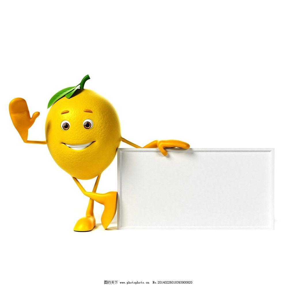 广告牌 展示广告 广告展板 广告栏 广告位 柠檬 卡通柠檬 鸭梨 水果