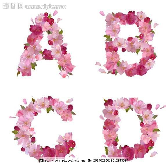 花朵字体设计 花朵字体 鲜花字体 花瓣字体 英文字母 英文设计 字母