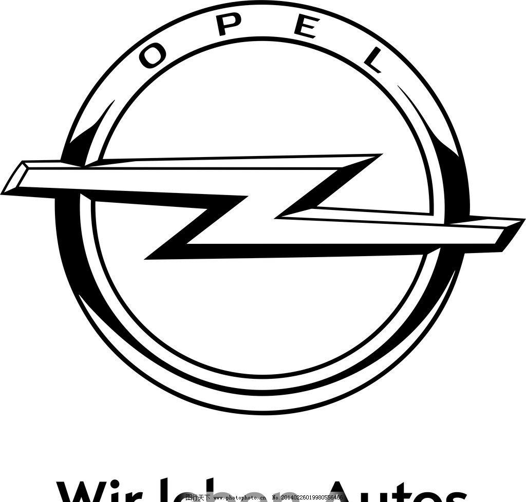 opel欧宝logo opel 欧宝 logo eps cdr可用 企业logo标志 标识标志图片