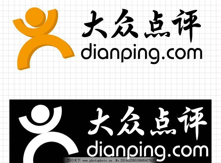 大众点�9�dy��������_大众点评logo logo 大众点评 大众点评标志 标志 物品 企业logo标志