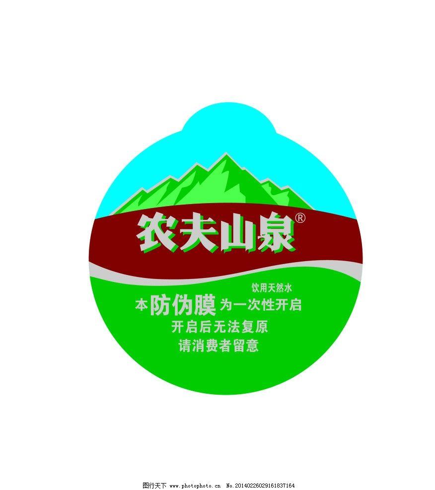 农夫山泉 农夫 山泉 高山 矿泉水商标 包装设计 广告设计模板 源文件