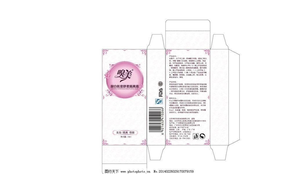 护肤品 隔离霜 bb霜 包装盒 产品外包装 包装设计 ai 矢量 盒子展开图