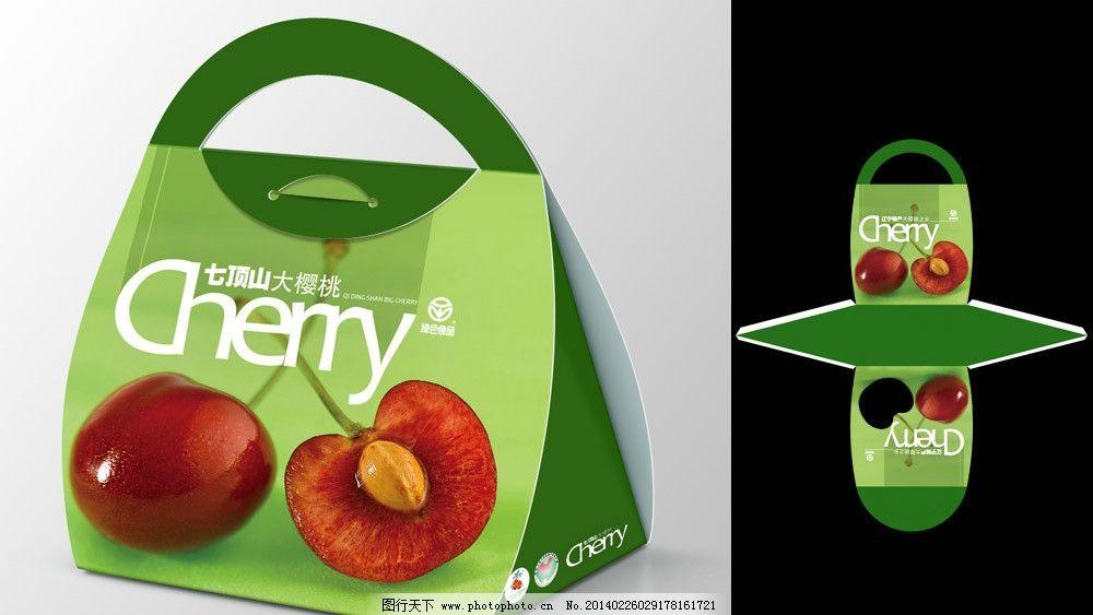 樱桃包装 包装 设计 水果 樱桃 特产 印刷 礼品 果肉 盒子 礼盒 工艺