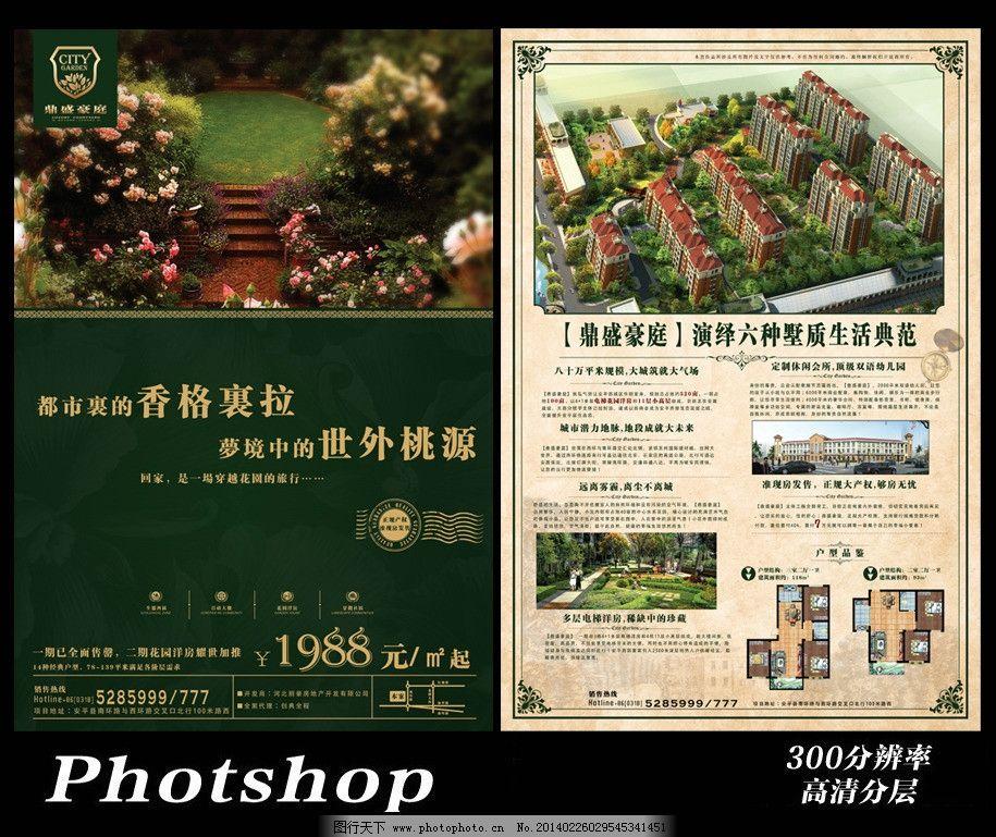 地产海报 地产 欧式 奢华 英伦 尊贵房地产广告 房地产广告 尊贵房