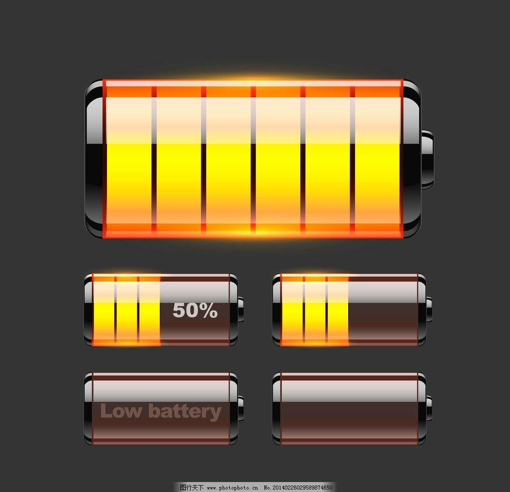 设计图库 广告设计 设计案例  充电指示图标 电池图标 电池 充电图标