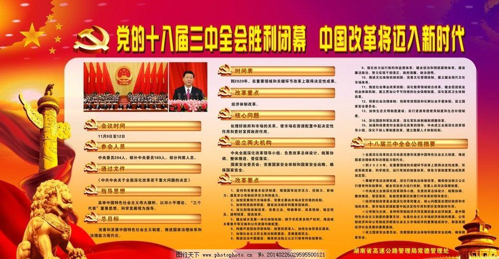 三中全会宣传栏 三中全会 宣传栏 狮子 红旗 长城 广告设计 矢量 cdr