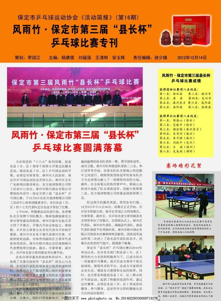 设计  县长杯简报 县长杯 舞台 乒乓球 运动会 打球 素材 简报 报纸