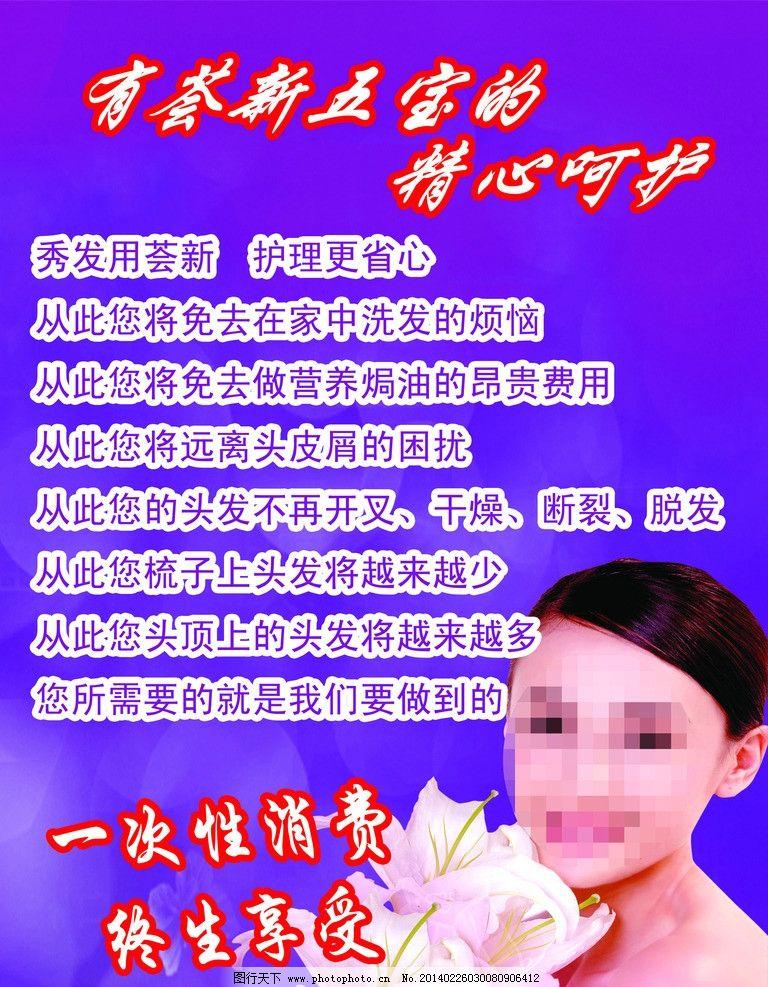 玛丽艳 荟新五宝 用户须知 紫色 化妆品 海报设计 广告设计模板 源
