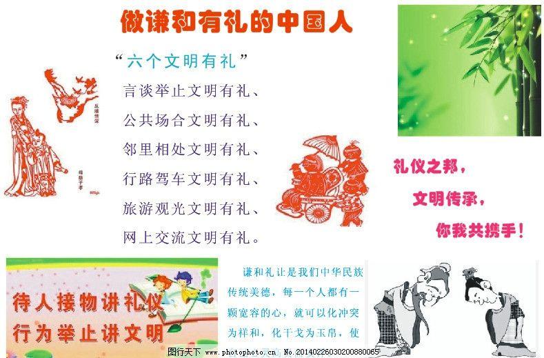 做谦和有礼的中国人 手抄报 小学 模板 矢量