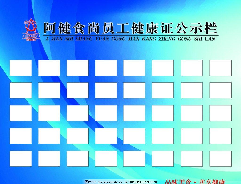 广告设计 展板模板  健康证公告栏 酒店健康证公告栏背景 员工健康证