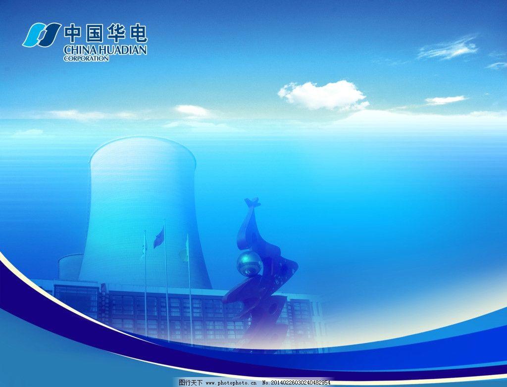 写真模板 蓝色背景 电力模板 电厂各类展板 展板模板 广告设计模板 源