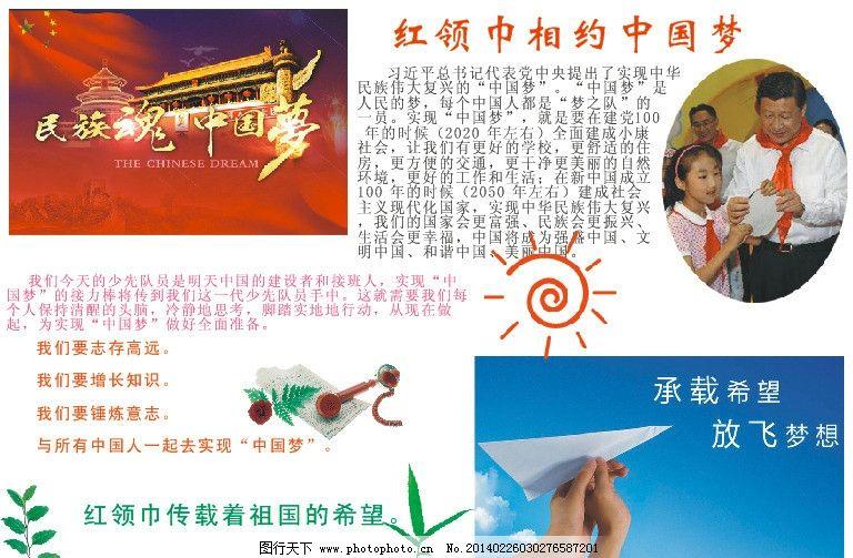 手抄报 红领巾 中国 中国梦 小学 模板 矢量 展板模板 广告设计 cdr