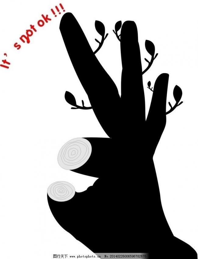 设计 树木 环保海报 树木 广告设计 设计 300dpi     环保公益海报