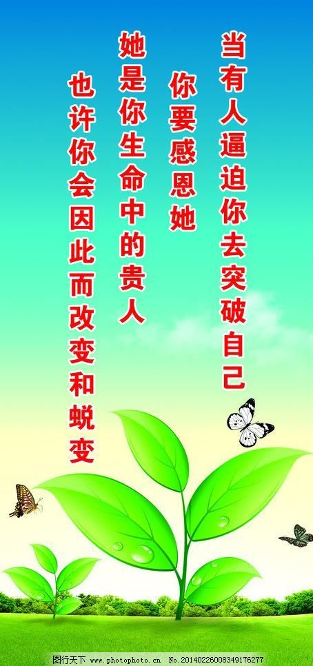 72dpi psd 草地 成长 春 春天背景 感恩 广告设计模板 蝴蝶 蓝天 励志