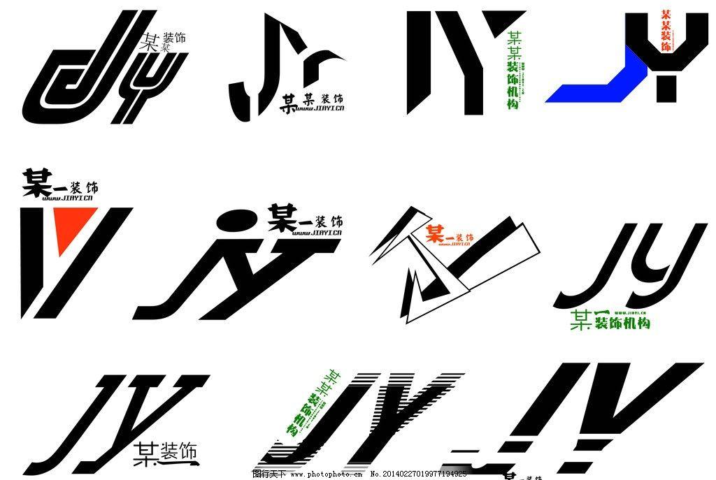 设计图库 标志图标 企业logo标志  字母标识 字母j 字母y 字母jy 字体