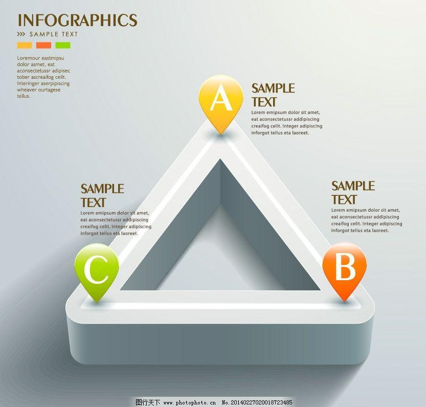 三角形 标签 3d 标贴 贴纸 信息 异形 台签 桌签 序号 排序 步骤 分类
