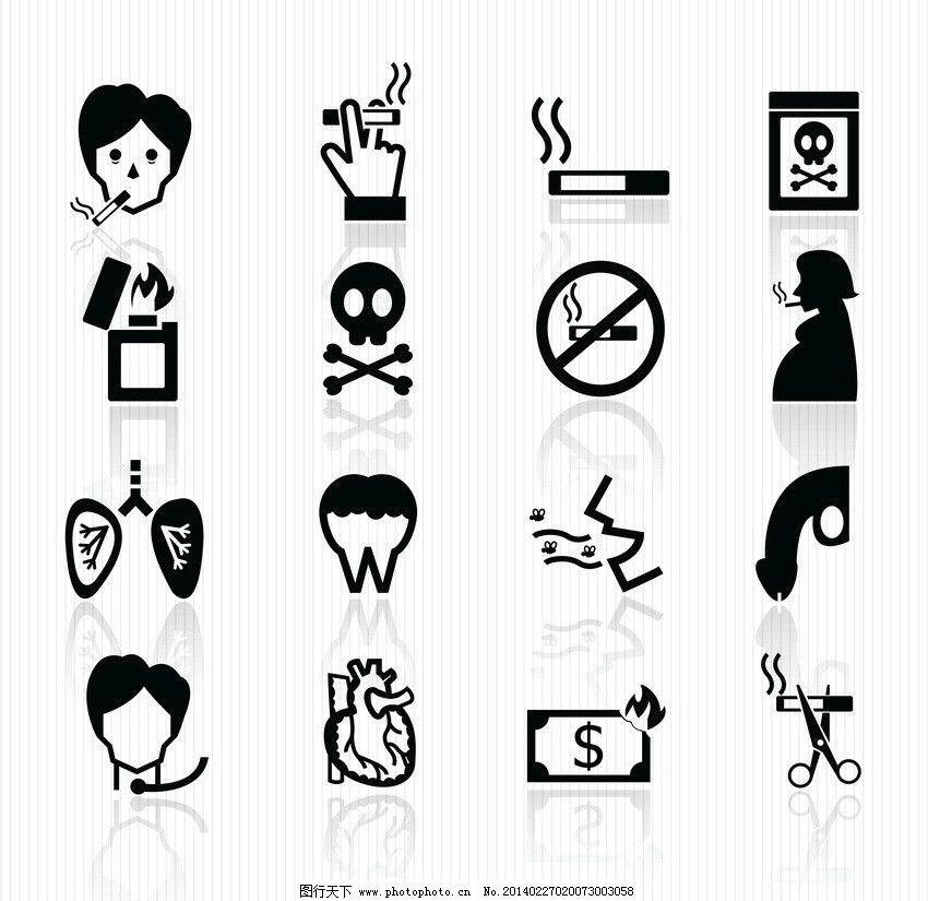 香烟创意 广告 香烟教育 手绘 图标 小图标 标识标志图标 矢量 eps