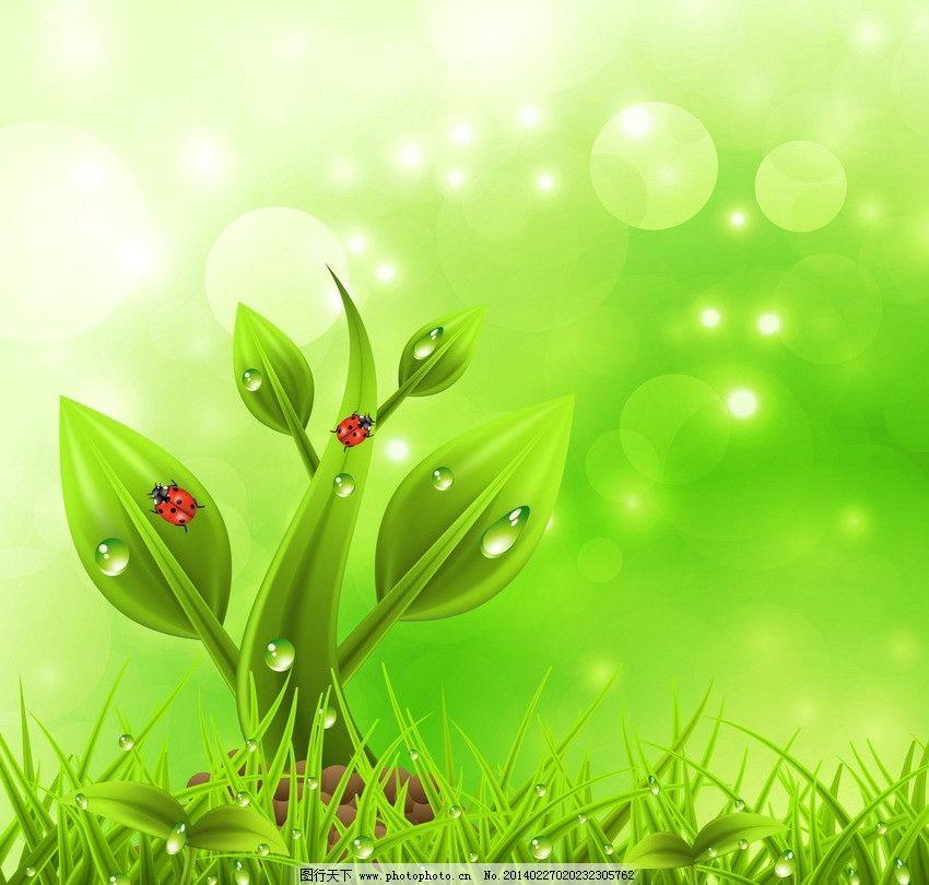 环保背景 绿色 生态 环保 节能 低碳 手绘 时尚 梦幻 背景 绿色环保