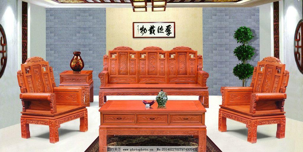 红木家具 红木家具背景 沙发 红木沙发 红木沙发背景 室内设计 环境