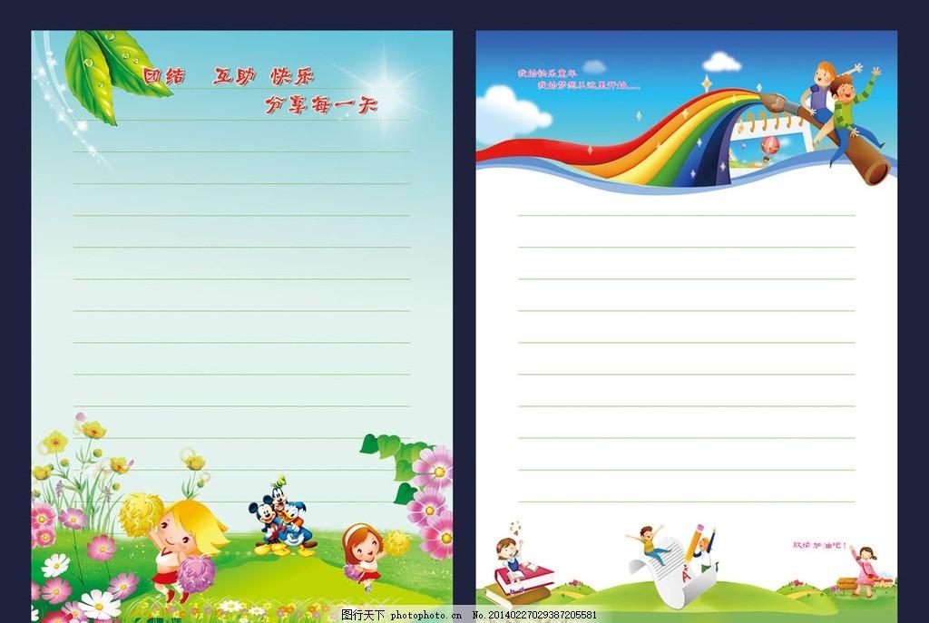 学习记录 小学生成长记录 稿纸 快乐的童年 团结 互助 广告设计模板