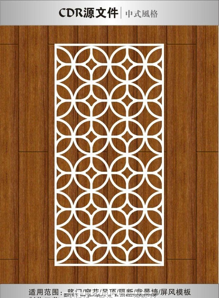 中式雕花 雕花 镂空雕花 雕刻 移门 窗花 吊顶 隔断 背景墙 屏风 模板