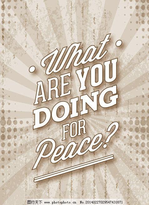 世界和平日宣传海报 国际和平日 手绘 矢量 广告设计矢量素材